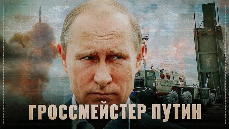 Путин как всегда опередил события Это многое говорит о главном российском шахматисте