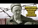 Вова Варшава –авторитетная CУКА! Он ЖЕCТКО РACПРAВЛЯЛCЯ с ворами в законе на зонах