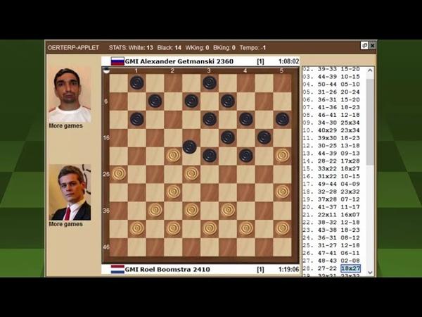 Бомстра Гетманский Чемпионат Мира по международным шашкам 2021