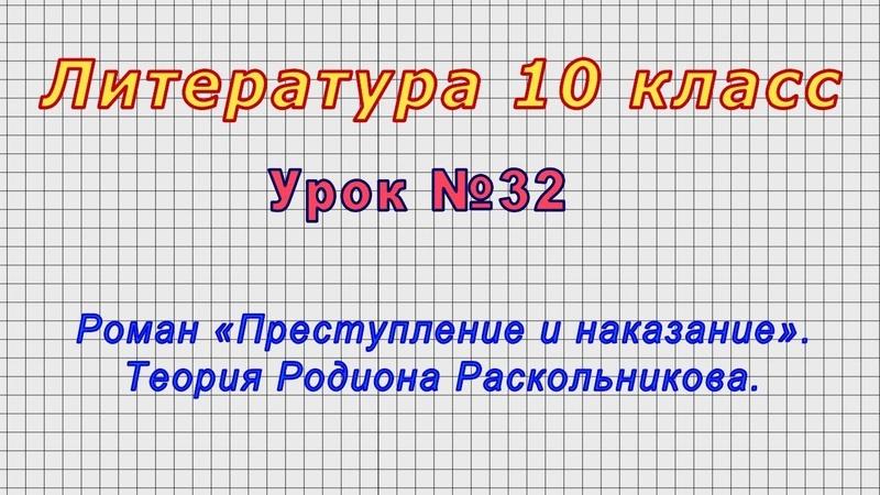 Литература 10 класс Урок№32 Роман Преступление и наказание Теория Родиона Раскольникова