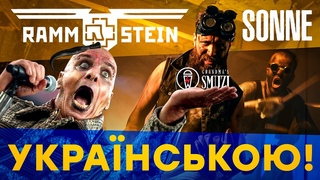 Rammstein - sonne (кавер українською Grandma's Smuzi)