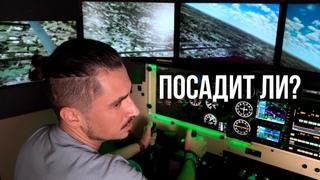 155. Посадит ли пассажир самолёт Cessna 172