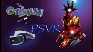 Стрим PSVR 1.1 / железный авторитет
