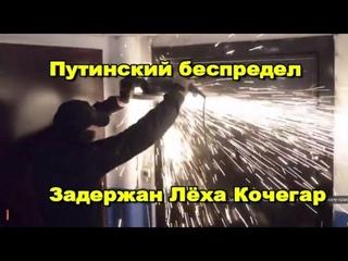 Задержание блогера Лёхи Кочегара..Полицейский беспредел