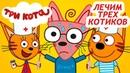 Три кота лечим Нудика Шурупа и Лапочку