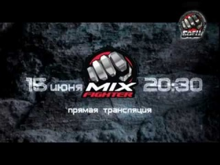 Смотрите рейтинговые бои реалити-шоу MixFighter - 15 июня на телеканале БОЕЦ
