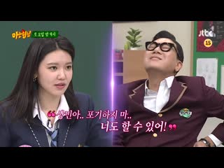 Knowing brothers show ep 215 (teaser)