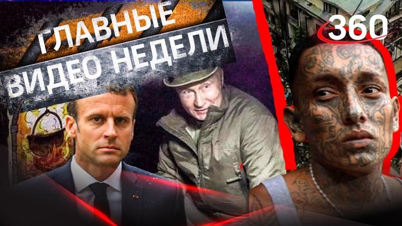 Видео недели Путин и камин Макрон и яйца Кровавая бойня заключённых буря и рухнувший дом
