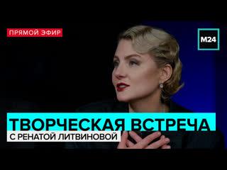 Творческая встреча с Ренатой Литвиновой | Прямая трансляция - Москва 24
