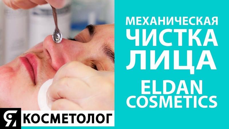 Механическая чистка лица от ELDAN Cosmetics. Основные этапы и ошибки в работе косметолога.