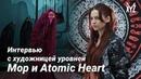 Художник уровней Мор и Atomic Heart профессия повествование через окружение и российский геймдев