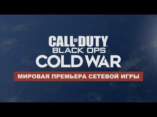 Call of Duty: Black Ops Cold War. Презентация сетевой игры