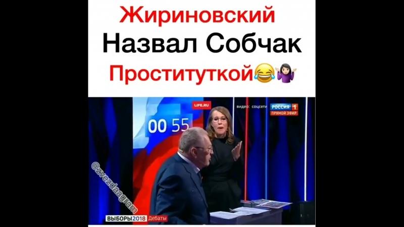 Жириновский все проститутки проститутки город алдан