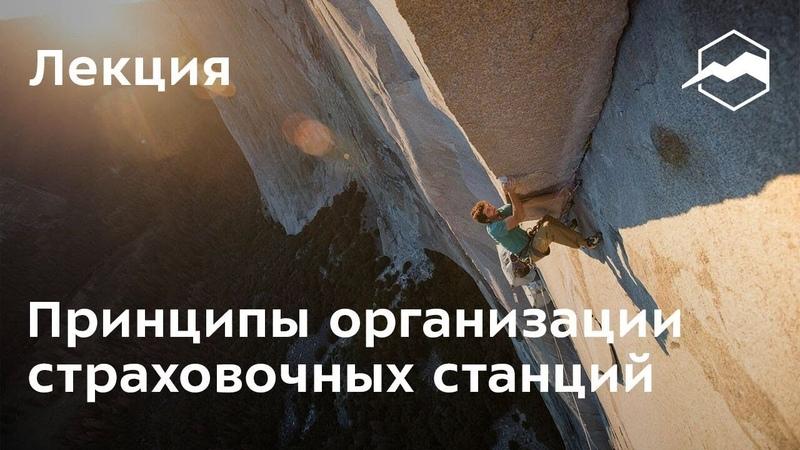 Основные принципы организации страховочных станций от Владимира Молодожёна