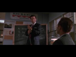 Жесткая мотивация победителя - Гленгарри Глен Росс (Американцы)  Glengarry Glen Ross фильм 1992 Алек Болдуин