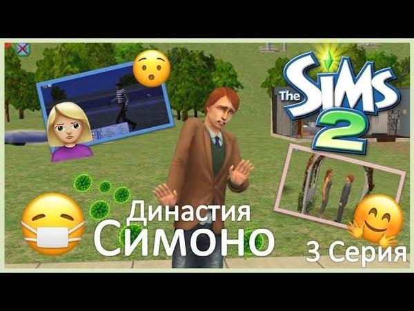 THE SIMS 2 Династия Симоно 3 Серия