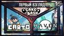 ПЕРВЫЙ ВЗГЛЯД на инди игры CAKE BASH CARTO HAVEN от JetPOD90