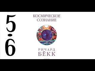 КОСМИЧЕСКОЕ СОЗНАНИЕ / часть 5-6 / Ричард Бёкк