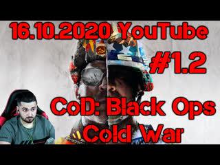 Hard Play ●  ● CoD: Black Ops Cold War (#1.2)