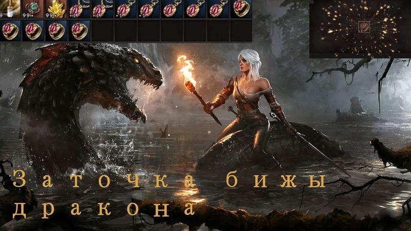 Заточка бижы Дракона и маски Сирении Lineage 2 Розыгрыш. Гц Акаира со 2ой лвл пушки!