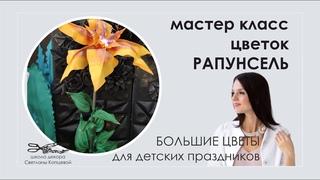 Цветок Рапунсель бесплатный  мастер класс БОЛЬШИЕ ЦВЕТЫ ДЛЯ ДЕТСКИХ ПРАЗДНИКОВ diy bigflowers