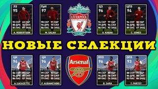 Ливерпуль и Арсенал в PES Mobile Новые Селекции