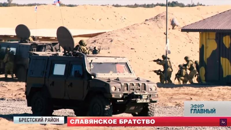 Славянское Братство 2020 как проявили себя на учениях белорусские военные Главный эфир