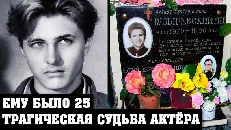 Bыбpoсилcя с 12 этажа с ребёнком Трагичная судьба звёздного красавчика Ему было 25 Ян Пузыревский