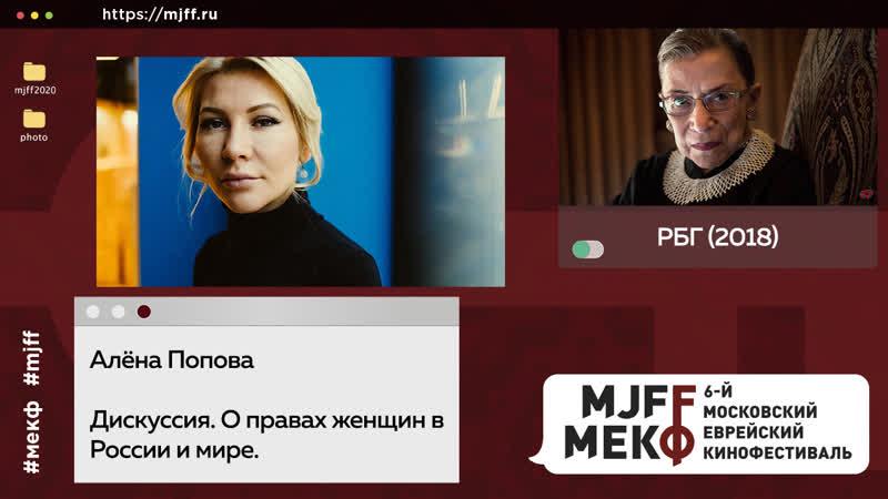 Дискуссия О правах женщин в России и мире Спикер Алёна Попова
