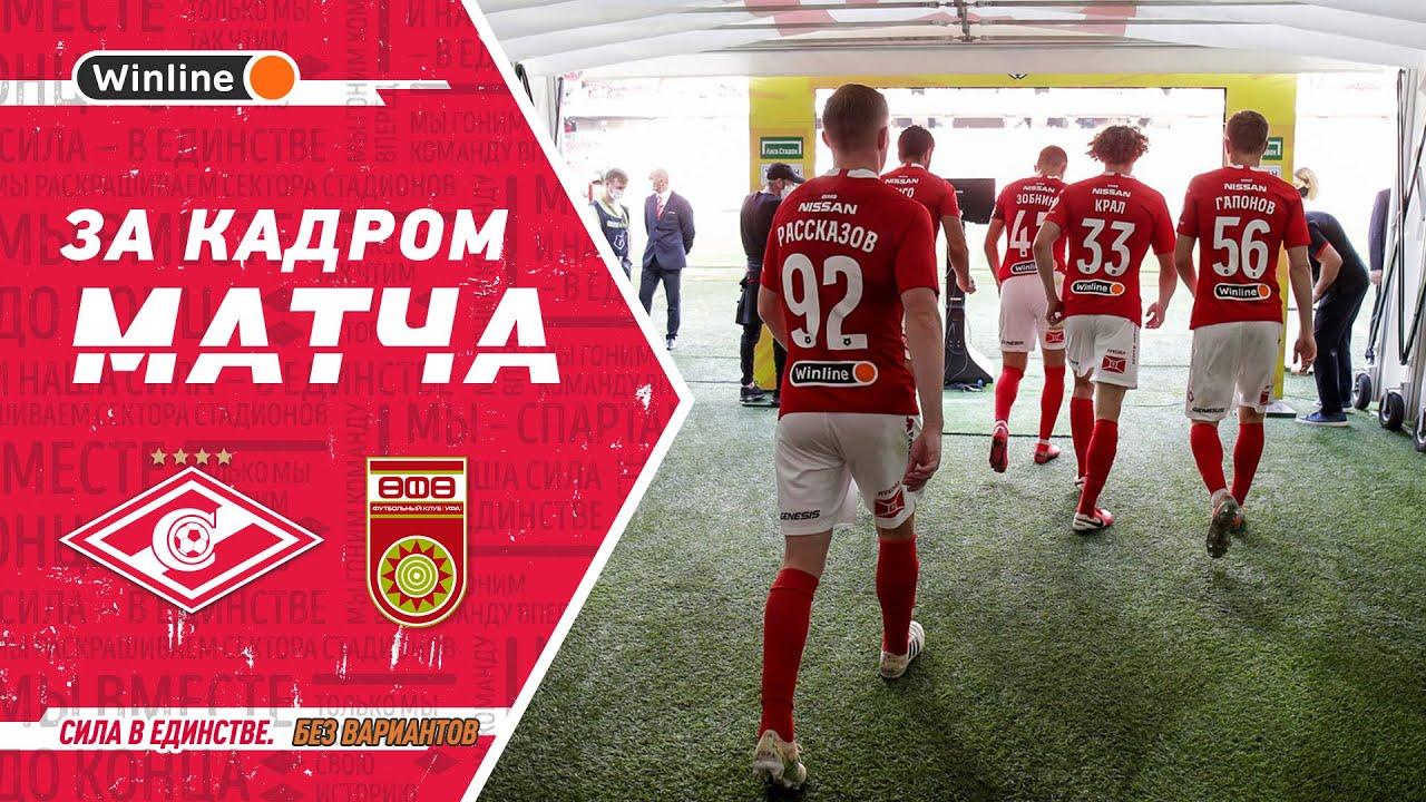 За кадром матча 24 тура «Спартак» – «Уфа» (Видео)