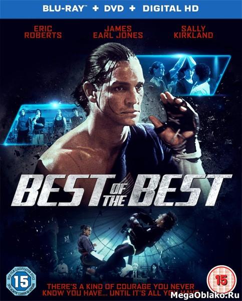 Лучшие из лучших / Best of the Best (1989/BDRip/HDRip)