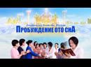 фильм о Боге «ПРОБУЖДЕНИЕ ОТО СНА» нашли путь в Царство Небесное