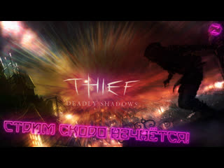 Zombie TV - Thief Deadly Shadows