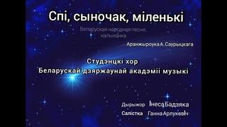 Cпi, сыночак мiленькi/ Sleep, little son - ар. А. Саврицкий/arr. A. Savritski - Choir of the BSAM
