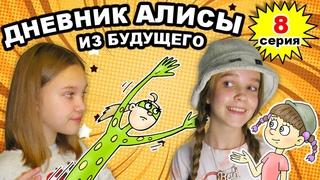 ДНЕВНИК АЛИСЫ ИЗ БУДУЩЕГО 8 серия - Леди Бакс спешит на помощь / Видео-Комикс