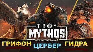 Грифон, Цербер и Гидра - что это будет в Total War Saga Troy
