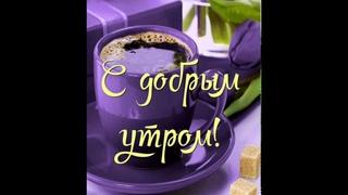 С добрым утром! // Good morning! //Самое красивое утреннее пожелание