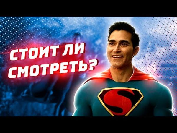 Разбор Супермен и Лоис 1 сезон 1 серия Почти Тайны Смолвиля