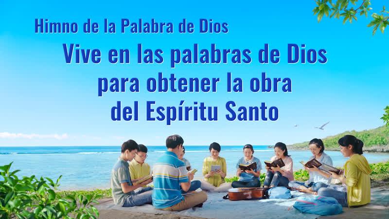 Canción cristiana Vive en las palabras de Dios para obtener la obra del Espíritu Santo