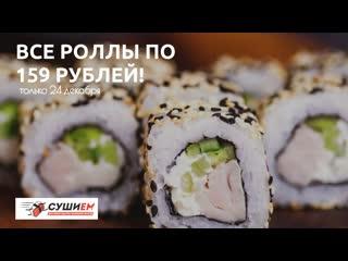 Роллы по 159 рублей только 24 декабря!