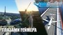 Глазами Геймера - Microsoft Flight Simulator