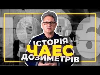 Дозиметры ЧАЭС времён АВАРИИ: 1986-2021