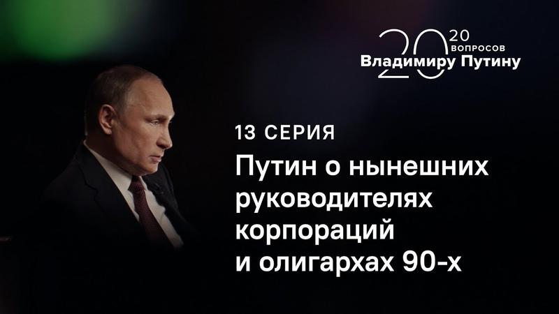 20 вопросов Владимиру Путину О нынешних руководителях корпораций и олигархах 90 х