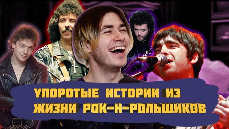 Рокеры срывают свои концерты Oasis Black Sabbath Iron Maiden