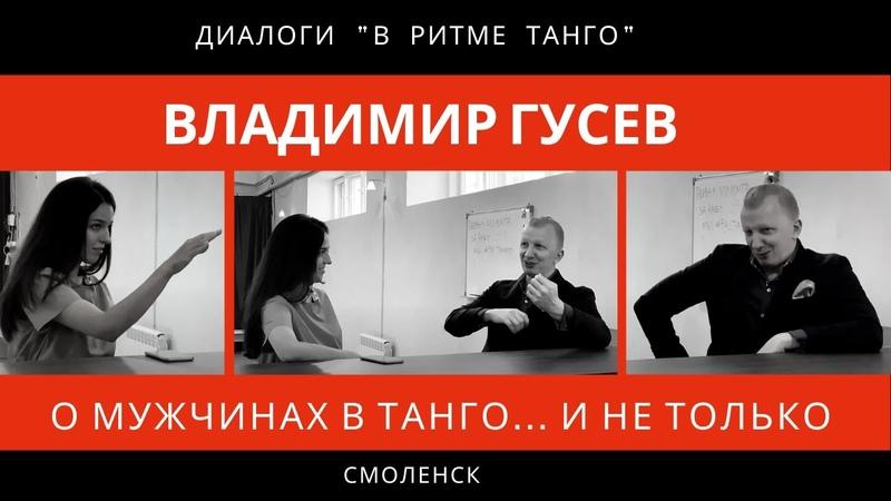 ДИАЛОГИ В ритме танго Владимир Гусев часть 1 О мужчинах в танго и не только