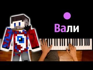@FixEye  - Вали ● караоке   PIANO_KARAOKE ● ᴴᴰ + НОТЫ & MIDI