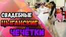 Ходи, ходи! | шикарные цыганские чечетки на свадьбе