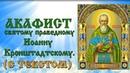 Акафист Иоанну Кронштадтскому аудио с текстом и иконами