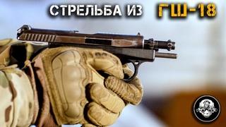 4K стрельба - пистолет ГШ-18 (GSh-18) – LIVE без комментариев. Авиационная пушка из Тулы