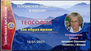 ТЕОСОФИЯ КАК ОБРАЗ ЖИЗНИ.  Татьяна Петрищевская(16-01-2021) Теософия